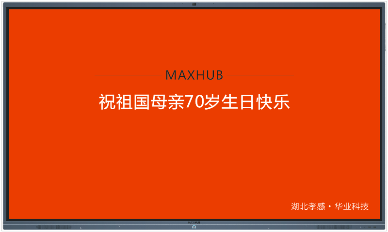 MAXHUB-70.png